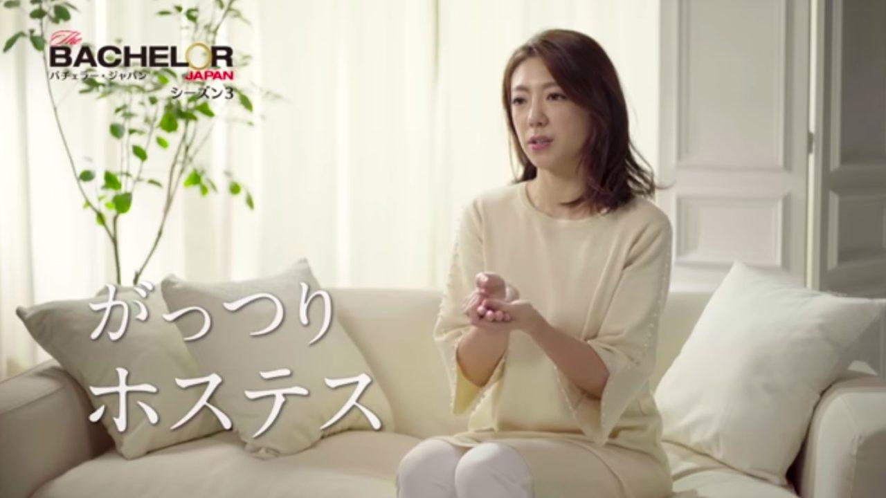 バチェラー3水田あゆみ姉が性格人気1位?!その後現在結婚アリ